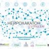 В Новосибирске пройдет нейрохакатон по теме «Аутизм»
